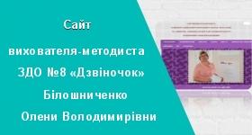 Сайт вихователя-методиста ЛДНЗ № 8 Білошниченко О.В.