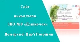 Сайт вихователя ЛДНЗ № 8 Домарєвої Д.П.