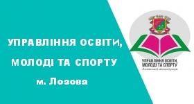 Управління освіти, молоді та спорту Лозівської міської ради Харківської області